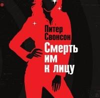 «Смерть им к лицу» Питер Свонсон