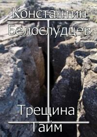 «Трещина. Тайм» Константин Белослудцев