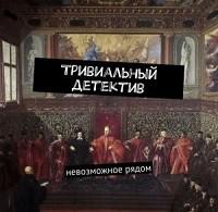«Тривиальный детектив» Александр Каракулько