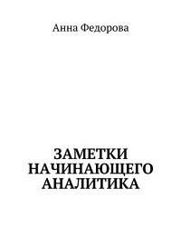 «Заметки начинающего аналитика» Анна Федорова