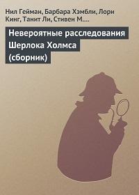 «Невероятные расследования Шерлока Холмса (сборник)» Марк Валентайн, Стивен Бакстер и др