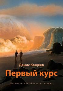 «Первый курс» Денис Кащеев