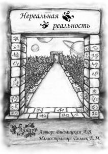 «Нереальная реальность» Анна Видмицкая