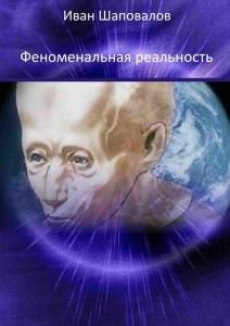 «Феноменальная реальность» Иван Шаповалов