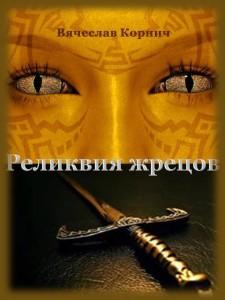 «Реликвия жрецов» Вячеслав Корнич, Вячеслав Коренёв