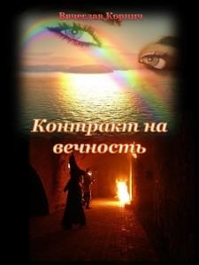 «Контракт на вечность» Вячеслав Корнич, Вячеслав Коренёв