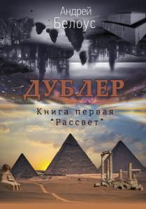 Андрей Белоус «Рассвет»