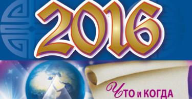 Консервирование. Полный лунный посевной календарь на 2016 год