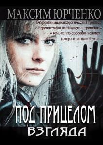 «Под прицелом взгляда» Максим Юрченко