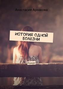 «История одной болезни» Анастасия Арнакова