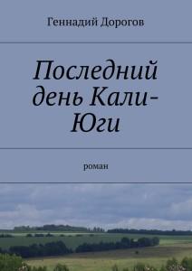 «Последний день Кали-Юги» Геннадий Дорогов