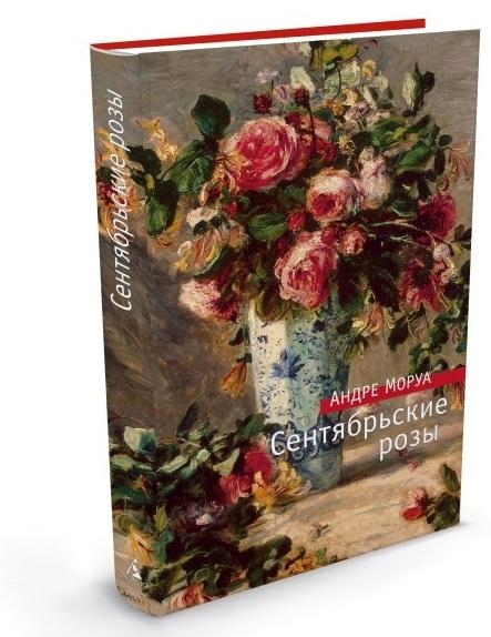 Сентябрьские розы Андре Моруа
