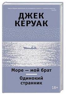 Море — мой брат. Одинокий странник Джек Керуак