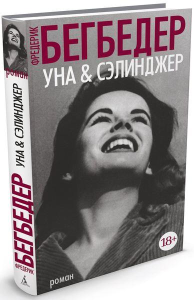 Уна и Сэлинджер Фредерик Бегбедер