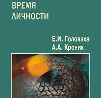 А. Кроник, Евгений Головаха «Психологическое время личности»