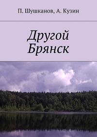 А. Кузин, Павел Шушканов «Другой Брянск»