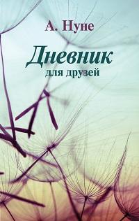А. Нуне «Дневник для друзей»