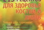 А. Синельникова «215 рецептов для здоровья костей и зубов»