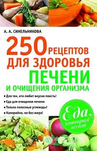 А. Синельникова «250 рецептов для здоровья печени и очищения организма»