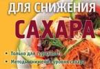 А. Синельникова «314 рецептов для снижения сахара»