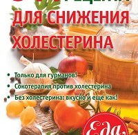 А. Синельникова «344 рецепта для снижения холестерина»