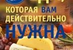 А. Синельникова «Еда, которая Вам действительно нужна»