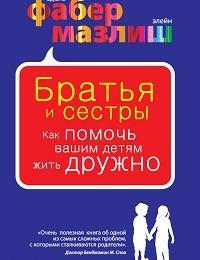 Адель Фабер, Элейн Мазлиш «Братья и сестры. Как помочь вашим детям жить дружно»