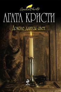 Агата Кристи «Доколе длится свет (сборник)»