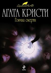 Агата Кристи «Гончая смерти (сборник)»