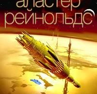 Аластер Рейнольдс «Дождь Забвения»