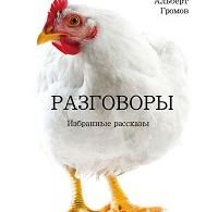 Альберт Громов «Разговоры»
