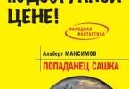 Альберт Максимов «Попаданец Сашка»