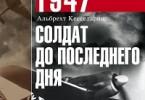Альбрехт Кессельринг «Солдат до последнего дня. Воспоминания фельдмаршала Третьего рейха. 1933-1947»