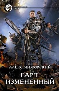 Алекс Чижовский «Гарт. Измененный»