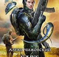 Алекс Чижовский «Гарт. Одаренный»