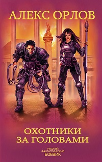 Алекс Орлов «Охотники за головами»