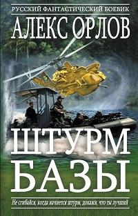 Алекс Орлов «Штурм базы»