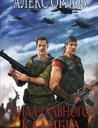 Алекс Орлов «Сила главного калибра»