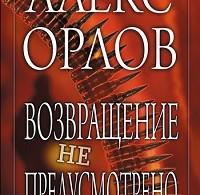 Алекс Орлов «Возвращение не предусмотрено»