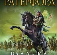 Алекс Ратерфорд «Владыка мира»