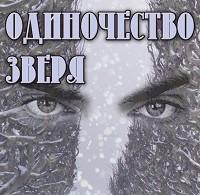 Александр Аде «Одиночество зверя»