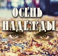 Александр Аде «Осень надежды»