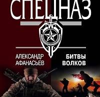 Александр Афанасьев «Битвы волков»