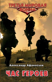 Александр Афанасьев «Час героев»