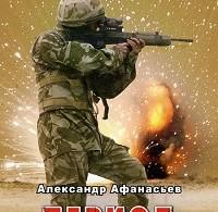 Александр Афанасьев «Период распада»