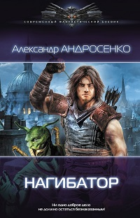 Александр Андросенко «Нагибатор»