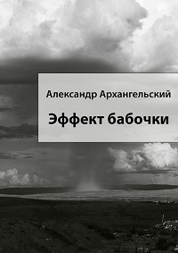 Александр Архангельский «Эффект бабочки»