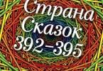 Александр Барсуков «Страна сказок 392-395»