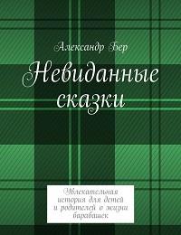 Александр Бер «Невиданные сказки»