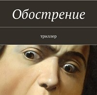 Александр Булахов «Обострение»